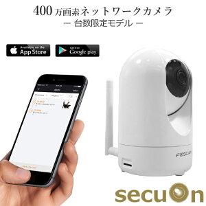 ネットワークベビーモニター 【数量限定】 400万画素 Wi-Fi接続 かんたん設定 NC800 secuOn