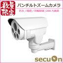パンチルトズームカメラ 【NEW】 防犯カメラ 200万画素 2.8〜12mmレンズ搭載 AHD対応 同軸制御 MC312 secuOn