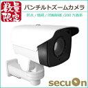 パンチルト10倍ズームカメラ 【NEW】 防犯カメラ 200万画素 5〜50mmレンズ搭載 AHD対応 同軸制御 MC313 secuOn