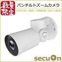 パンチルト4倍ズームカメラ 【NEW】 防犯カメラ 200万画素 2.8〜12mmレンズ搭載 AHD対応 同軸制御 MC314 secuOn