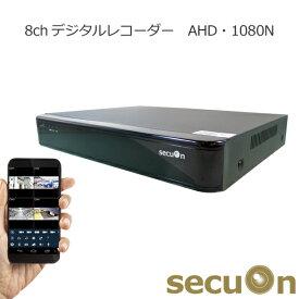 ハイブリッドデジタルレコーダー 【最大カメラ8台接続】 1080N対応 8chデジタルレコーダー AHDカメラ対応 スマホ&タブレット対応 PCモニター対応 防犯カメラ用録画装置 secuOn YR805