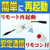 防犯カメラ無線電源リモコンスイッチセット