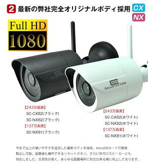 無線WiFiワイヤレス対応137万画素高画質防水防塵防犯カメラ