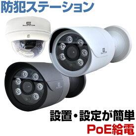 PoE給電カメラ 防犯カメラ 屋外 PoE 監視カメラ 留守 ネットワークカメラ 530/365万画素 簡単 設置 車上荒らし 家庭用 遠隔監視 スマホ マイク内蔵 防水 IPカメラ 屋内 国内サーバー 送料無料 LAN 有線 PX83/PX85/PX88 PE33/35/38L