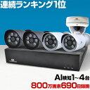 防犯カメラ 屋外 防犯カメラセット 1〜4台 監視カメラ PoE給電 録画8TB HDD レコーダー 500万画素 防水防塵 暗視 国内…