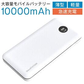 モバイルバッテリー 大容量 iPhone アンドロイド 軽量 PSE 10000mAh 小型 かわいい モバイルバッテリー 急速充電 2ポート 薄型 薄い 軽い 同時充電 スマホ スマートフォン アイフォン ipad Xperia Galaxy AQUOS 人気 ランキング おすすめ メール便送料無料