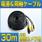 カメラ用同軸ケーブル+12VDC電源延長ケーブル