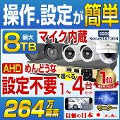 防犯カメラ日本語対応AHD高画質137万画素4台HDD搭載レコーダー録画セット防水防塵監視カメラ遠隔監視ネットワークカメラ8TBHDD広角モーション検知屋内屋外iPhoneスマホAndroid赤外線P2P暗視セキュリティカメラ