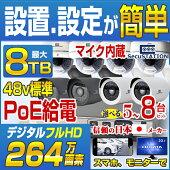 防犯カメラ日本語対応AHD高画質137万画素8台HDD搭載レコーダー録画セット防水防塵監視カメラ遠隔監視ネットワークカメラ1TBHDD広角モーション検知屋内屋外iPhoneスマホAndroid赤外線P2P暗視セキュリティカメラ