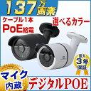 防犯カメラ★カメラ単品★カメラと録画機は線1本 日本語対応 PoE 高画質 137万画素 HDD搭載 レコーダー 録画 セット 防水防塵 監視カメラ 遠隔監視 ネットワークカメラ モーション検知 屋内