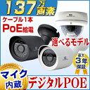 防犯カメラ★カメラ単品★カメラと録画機は線1本 日本語対応 PoE 高画質 137万画素 HDD搭載 レコーダー 録画 セット 防水防塵 監視カメ…