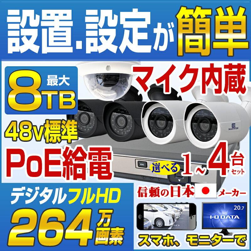 防犯カメラ★レビューでプレゼント中★48V標準PoE 264万画素 最大8TB 最新動画圧縮H264+対応 選べるカメラ カメラと録画機は線1本 日本語対応 PoE 高画質 HDD搭載 レコーダー 録画 防水防塵 監視カメラ 遠隔監視 ネットワークカメラ 屋内 屋外 スマホ 暗視