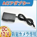 防犯カメラ ACアダプター 電源 DC 12V φ5.5×φ2.1mm