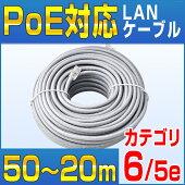 防犯カメラPoELANケーブル20mカテゴリ5eCat5e20メートル1Gbps100MHzPoE給電対応インターネットネットワークカメラLAN