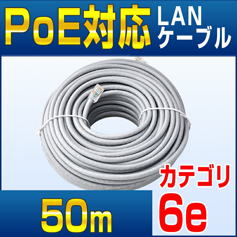LANケーブル スーパーDEAL PoE 50m カテゴリ6 Cat6 50メートル 1Gbps 100MHz PoE給電対応 インターネット ネットワークカメラ LAN