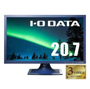 I-ODATAモニターディスプレイ20.7型スピーカー内蔵