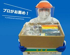 新型コロナウイルス対策 備蓄用( 防護具・除染具・消毒薬 )セット 除菌 感染症