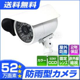 屋外防犯カメラ 52万画素 SONYエフィオシステム 固定レンズ 暗視カメラ