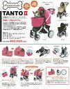 新商品TANTO上位モデルピッコロカーネTANTOバギーカートレインカバー&ボトルホルダー付犬用バギー犬用大型バギー対面式ペットカートペットスローラーTANTO...