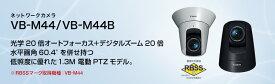 VB-M44 キヤノン ネットワークカメラ VB-C300 は新しくVB-M44になりました。