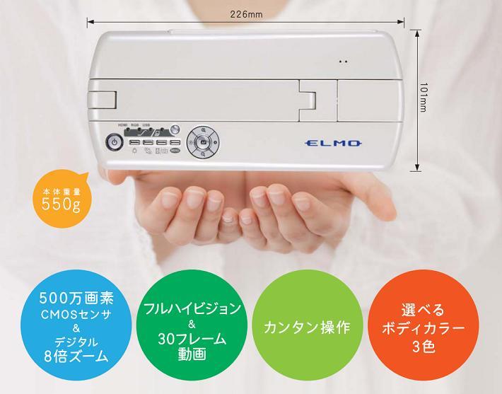 MO-1モバイル書画カメラ(実物投影機)MO-1みエルモんみえるもん★Visual Presenter MO-1オーバーヘッドプロジェクター、スライド映写機の代わりにも エルモ社 書画カメラ MO-1