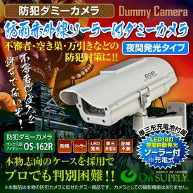 OS-162R ※全点灯型ダミーカメラ 赤外線LED点灯型