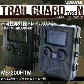 MS-200HCM 『DELVER』 完全日本語対応! 防滴デジタル トレイルカメラトレイルガード ノーマルタイプ 動物にも気づかれにくい 防犯カメラ電池式 防犯カメラ