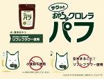 おやちゅクロレラパフ30g【ペット用サプリメント】