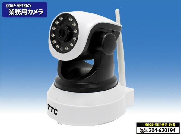 TTC-IP003 100万画素 屋内用 パンチルト 赤外線 IPネットワークカメラ スマートフォン・PCで簡単に遠隔監視が可能! TTC-IP003 SDカード録画 ネットワークカメラ IPカメラ 留守番カメラ 家庭用防犯カメラ 8GマイクロSDカードプレゼント!