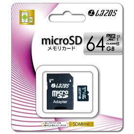 L-64MS10-U1 Lazos microSDXCメモリーカード 64GB CLASS10 UHS-1 アダプター付