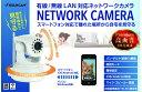 200万画素 ベビーモニター SKS-KGIP2 ネットワークカメラ お留守番カメラ ペットカメラ 監視カメラ 防犯カメラ 家庭用…