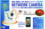 C7823WIP【ネットワークカメラ】
