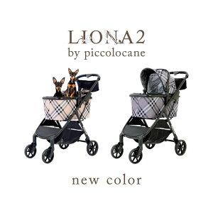 2021年新モデル【2色 New】ピッコロカーネ リオナ2 LIONA2 ペットバギー 耐荷重20kgまで対応 4輪ペットカート バギー カート 犬用 ペットカート コンパクトタイプ ペットカート ペットストローラ