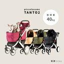 【ポイント3倍】ピッコロカーネ タント2 全色選べます 犬用バギー 大型犬バギー 対面式ペットカート TANTO2 タントII …