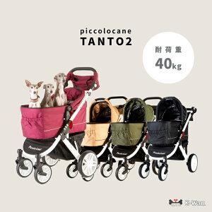 【ポイント5倍】ピッコロカーネ タント2 TANTO公式サイト 全色選べます バギーカート 犬用バギー 大型犬バギー 対面式ペットカート ペットスローラー TANTO2 ペットバギー タントII TANTO II tanto2