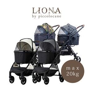 【公式ストア】 ピッコロカーネ リオナ 2021年新モデル【4色 New】 ペットバギー 耐荷重20kgまで対応 Piccolo Cane LIONA【安定・安全設計】女性の方でもらくらく操作