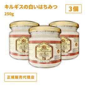 キルギスの白いはちみつ 3個セット 純粋はちみつ(キルギス共和国) 養蜂国際大会で最高賞である金賞を受賞 含有されるハーブは薬効系ハーブ そのままスイーツで!&デザートの味付&調味料 天然サプリメント 250g×3瓶セット食べるハチミツ!蜂蜜 ハチミツ ハニー