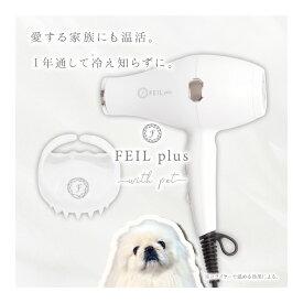 FEILpluswithpet 【ポイント10倍】フェールプラスウィズペット 専用マッサージブラシ付 ペット用ドライヤー 犬 トリミング 毛並み改善 低電磁波