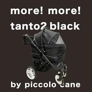 【公式ストア】ポイント5倍【限定カラー オールブラック 当店限定】 TANTO2 piccolocane ピッコロカーネ ペットカート ブラック タント2 中型犬 小型犬 多頭飼い ペット用バギー 犬用 かっこいい