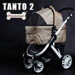 新商品TANTO上位モデルピッコロカーネTANTOバギーカートレインカバー&ボトルホルダー付犬用バギー犬用大型バギー対面式ペットカートペットスローラーTANTO2ハンドルカバー付ペットバギータントIITANTOII
