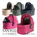 キャリーコット単体販売 ピッコロカーネ TANTO バッグ部分単体販売 TANTO&TANTO2に使用出来ます タント&タント2専用…