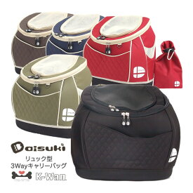 DAISUKI ダイスキキャリーバッグ Mサイズ 選べる全色 リュックキャリー