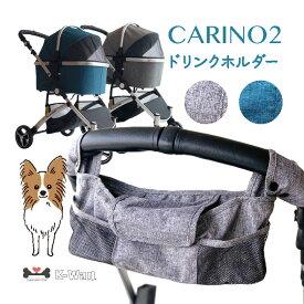 ピッコロカーネ カリーノ2用ドリンクホルダー 単品販売※本体は付随しません。【送料無料】