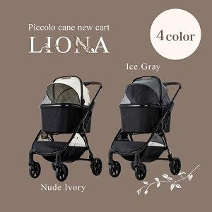2021年新モデル【4色 New】ピッコロカーネ リオナ LIONA ペットバギー 耐荷重20kgまで対応 Pet Cart バギー カート 犬用 ペットカート コンパクトタイプ ペットカート ペットストローラー コットはU