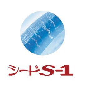 送料無料★ S-1 1枚入り ハードコンタクト ハード 連続装用 コンタクト コンタクトレンズ シード エスワン seed