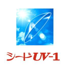 送料無料★ UV-1 1枚入り 連続装用 ハード ハードコンタクト UVカット コンタクト コンタクトレンズ シード ユーブイワン seed