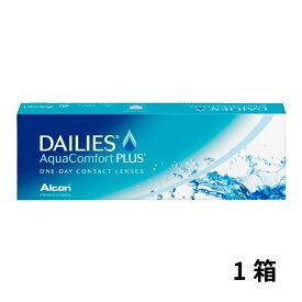 デイリーズアクア コンフォートプラス 1箱30枚入り 1日使い捨て 日本アルコン ワンデー コンタクト コンタクトレンズ デイリーズ アクア