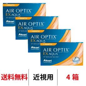 送料無料★[4箱] エアオプティクスEXアクア 4箱セット 1箱3枚入り 1ヶ月交換 コンタクト コンタクトレンズ エアオプ エアオプティクス アクア 日本アルコン