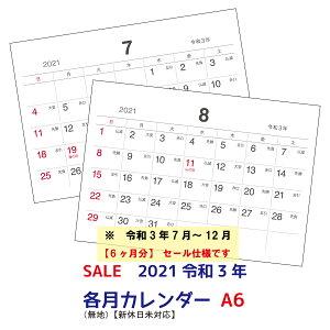 【メール便(日本郵便)なら送料無料!】 【半額セール6ヶ月仕様※7〜12月】シーキャッチカレンダー※2021年※各月カレンダー(無地)A6(105×148mm)