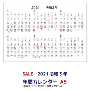 【メール便(日本郵便)なら送料無料!】【半額セール】シーキャッチカレンダー※2021年※年間カレンダー(片面6ヶ月/無地)A5(148×210mm)
